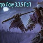 Гайд по Дестро Локу ПвП 3.3.5