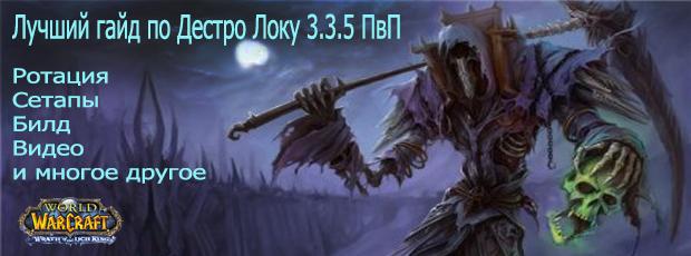 Destro-lok-PvP-3-3-5-Gaid