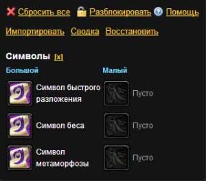 Simvoly-dlya-loka-Deamonologa-PvE
