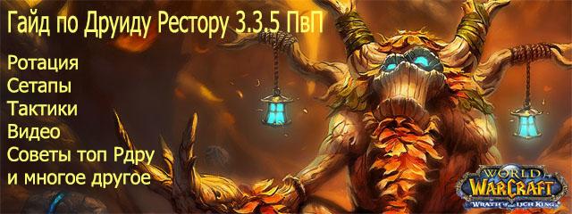 restor-drul-pvp-3.3.5