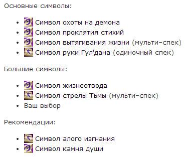 simvoly-Demo-Lok-PvE-Cataclism