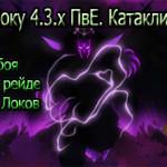 Гайд по Дестро Локу 4.3.4 ПвЕ. Катаклизм