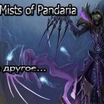 Гайд по Локу Демонологу ПвЕ Mists of Pandaria