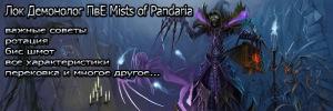Gaid-Demonolog-Pandariya-PvE