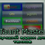 Taunt Master