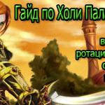 Гайд по Холи Паладину 3.3.5 ПвЕ