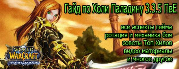 Gaid-po-Paladinu-Sveta-PvE-3-3-5