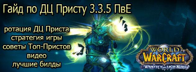Prist-DTs-gaid-PvE-3-3-5