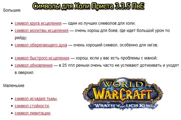 Гайд по шп жрецу (тьма) 3 3 5 PvE | WOW Noobs info