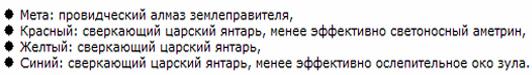 Sokety-dlya-Holi-Pala-PvE