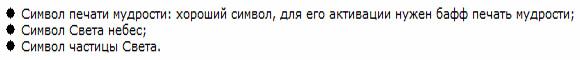 simvoly-Paladin-Hil-PvE