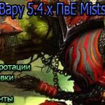 Гайд по Фури Вару 5.4.8 ПвЕ Mists of Pandaria