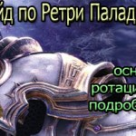 Гайд по Ретри Паладину 5.4.8 ПвЕ Mists of Pandaria