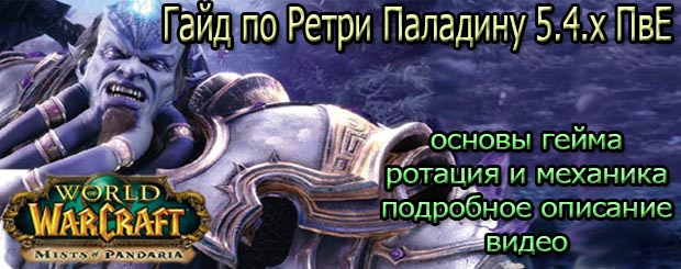 Gaid-Retri-Paladin-PvE-5-4-8