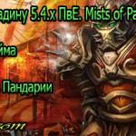 Гайд по Паладину танку 5.4.8 ПвЕ. Mists of Pandaria