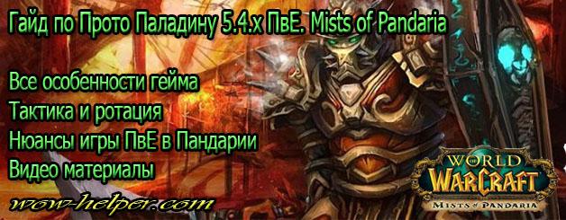 Paladin-tank-Pandariya-Gaid