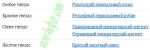 Retri-Paladin-sokety-PvE