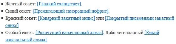 Sokety-dlya-Furi-Vara-5.4.8-PvE