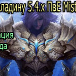 Гайд по Холи Паладину 5.4.8 ПвЕ. Mists of Pandaria