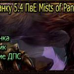 Гайд по Друиду Танку 5.4.8 ПвЕ Mists of Pandaria