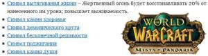 Simvoly-5-4-8-PvE-Destro-Lok