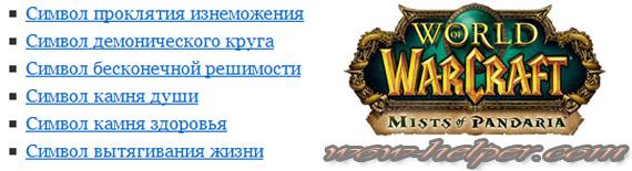 Simvoly-Afli-Lok-PvE-5-4