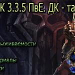 Гайд по Блад ДК 3.3.5 ПвЕ. ДК Танк