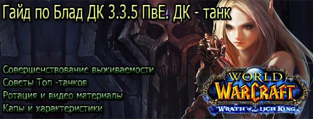 DK-BLad-PVE-gaid-tank-3-3-5