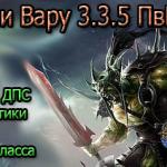 Гайд по Фури Вару 3.3.5 ПвЕ