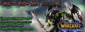 Gaid-Furi-Var-PvE-3-3-5