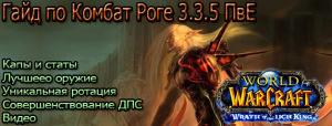Gaid-Kombat-roga-PvE-3-3-5
