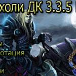 Гайд по Анхоли ДК 3.3.5 ПвЕ
