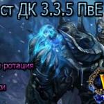 Гайд по Фрост ДК 3.3.5 ПвЕ