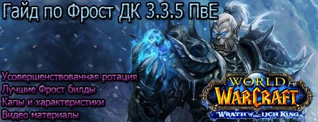 Gaid-frost-DK-3-3-5-PvE