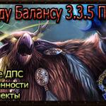 Гайд по Баланс Друиду 3.3.5 ПвЕ