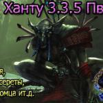 Гайд по ММ Ханту 3.3.5 ПвЕ