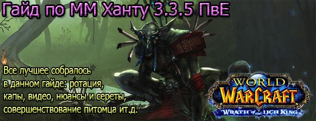 Gaid-po-MM-Hantu-3-3-5-PvE