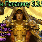 Гайд по Ретри Паладину 3.3.5 ПвЕ