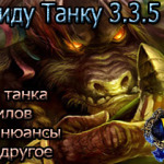 Гайд по Друиду Танку 3.3.5 ПвЕ