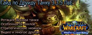 Гайд-по-Друиду-Танку-3-3-5-ПвЕ
