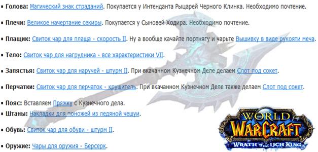 Nalozhenie-char-Retri-Pal-PvE-3-3-5