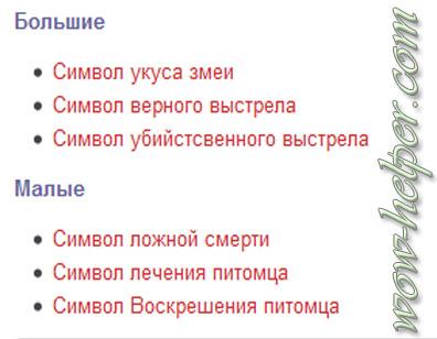 Simvoly-MM-Hant-3-3-5-PvE