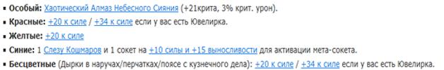 Sokety-Retri-Paladin-PvE-3-3-5