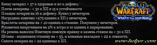Zacharki-dlya-Blad-DK-Tank-PvE-3-3-5