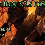 Гайд по Армс Вару 3.3.5 ПвЕ