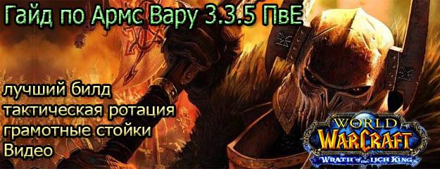 arms-var-gajd-3-3-5-pve