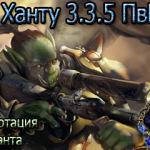 Гайд по БМ Ханту 3.3.5 ПвЕ