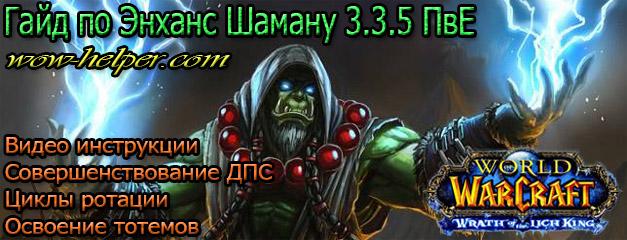 enhans-shaman-pve-3-3-5-gaid