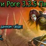 Гайд по Мути Роге 3.3.5 ПвЕ