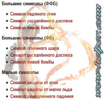 simvoly-dlya-faer-maga-pve-3-3-5